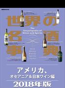 【期間限定価格】世界の名酒事典2018年版 アメリカ、オセアニア&日本ワイン編