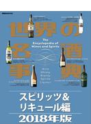 【期間限定価格】世界の名酒事典2018年版 スピリッツ&リキュール編