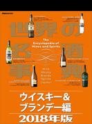 【期間限定価格】世界の名酒事典2018年版 ウイスキー&ブランデー編