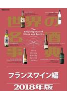 【期間限定価格】世界の名酒事典2018年版 フランスワイン編
