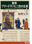 皇帝フリードリッヒ二世の生涯(下)