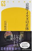 京都・イケズの正体 (幻冬舎新書)(幻冬舎新書)