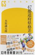 47都道府県格差 (幻冬舎新書)(幻冬舎新書)