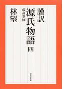 謹訳源氏物語 改訂新修 4 (祥伝社文庫)(祥伝社文庫)