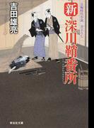 新・深川鞘番所 長編時代小説書下ろし (祥伝社文庫)(祥伝社文庫)