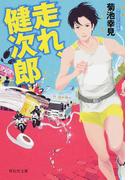 走れ、健次郎 (祥伝社文庫)(祥伝社文庫)