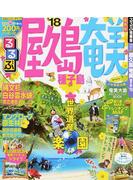 るるぶ屋久島奄美種子島 '18