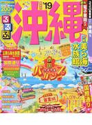 るるぶ沖縄 '19 (るるぶ情報版 九州)
