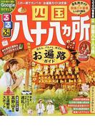 るるぶ四国八十八カ所 2018 (るるぶ情報版 四国)