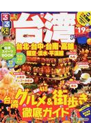るるぶ台湾 台北・台中・台南・高雄 猫空・淡水・平渓線 '19