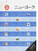 ニューヨーク 2018