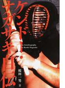 """""""喧嘩最強"""" ケンドー・ナガサキ自伝(仮) (G SPIRITS BOOK)"""