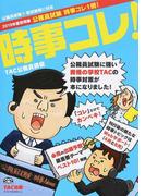 公務員試験時事コレ1冊!時事コレ! 2019年度採用版