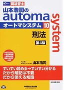 山本浩司のautoma system 司法書士 第4版 10 刑法