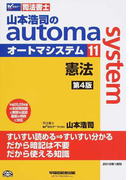 山本浩司のautoma system 司法書士 第4版 11 憲法