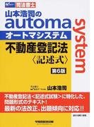 山本浩司のautoma system不動産登記法〈記述式〉 司法書士 第6版