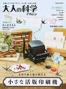 大人の科学マガジン 小さな活版印刷機