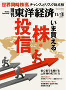 【期間限定ポイント50倍】週刊東洋経済2017年11月18日号