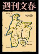 週刊文春 11月16日号