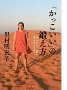 「かっこいい」の鍛え方 女子プロレスラー里村の報われない22年の日々 (しごとのわ)