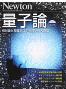 量子論 相対論と双璧をなす物理学の大理論 増補第4版