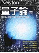 量子論 相対論と双璧をなす物理学の大理論 増補第4版 (ニュートンムック)