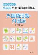 平成29年改訂小学校教育課程実践講座 外国語活動・外国語