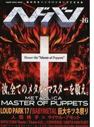 ヘドバン 世の中をヘッドバンギングさせる本 Vol.16 汝、全てのメタル・マスターを敬え。 (SHINKO MUSIC MOOK)