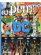 pen+ 映画・コミック・ドラマ・アニメ・ゲーム・グッズ DC最強読本。
