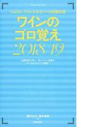 ワインのゴロ覚え ソムリエ、ワインエキスパート試験対策 2018/19 (Winart BOOKS)