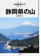 静岡県の山 (分県登山ガイド)(分県登山ガイド)