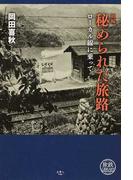 新編秘められた旅路 ローカル線に乗って (旅鉄LIBRARY)