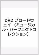 DVD ブロードウェイ (ミュージカル・パーフェクトコレクション)