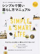 シンプルで賢い暮らし方マニュアル 『暮らし上手』の評判企画を1冊にまとめた保存版 今よりもっと心地いい暮らしのコツ&レシピ