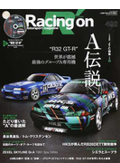 "Racing on Motorsport magazine 492 〈特集〉A伝説""R32GT−R"""