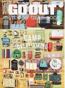 GO OUT OUTDOOR GEAR BOOK Vol.6 おしゃれなキャンプ好き53人の愛用ギアコレクション。