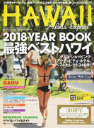 アロハエクスプレス No.142 特集2018年最強ベストハワイ (M−ON!Deluxe)