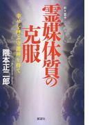 霊媒体質の克服 幸せを呼ぶ守護神を持て (新大霊界シリーズ)