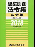 建築関係法令集 平成30年版法令編