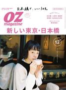OZmagazine  2017年12月号 No.548
