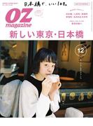 OZmagazine  2017年12月号 No.548(OZmagazine)