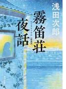 霧笛荘夜話 新装版 (角川文庫)(角川文庫)
