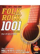 フォーク・ロック1001 コード付歌詞集 保存版 2017