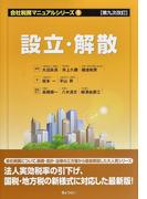 設立・解散 第9次改訂 (会社税務マニュアルシリーズ)