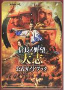 信長の野望・大志公式ガイドブック