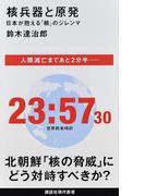 核兵器と原発 日本が抱える「核」のジレンマ (講談社現代新書)(講談社現代新書)