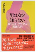 男は女を知らない 新・スローセックス実践入門 (講談社+α新書)(講談社+α新書)
