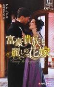 富豪貴族と麗しの花嫁 (ハーレクイン・ヒストリカル・スペシャル)(ハーレクイン・ヒストリカル・スペシャル)