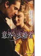 意外な求婚者 (ハーレクイン・ヒストリカル・スペシャル)(ハーレクイン・ヒストリカル・スペシャル)