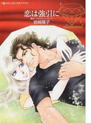 恋は強引に (ハーレクインコミックス・ダイヤ)